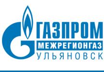 """ООО """"Газпром межрегионгаз Ульяновск""""- официальный сайт"""