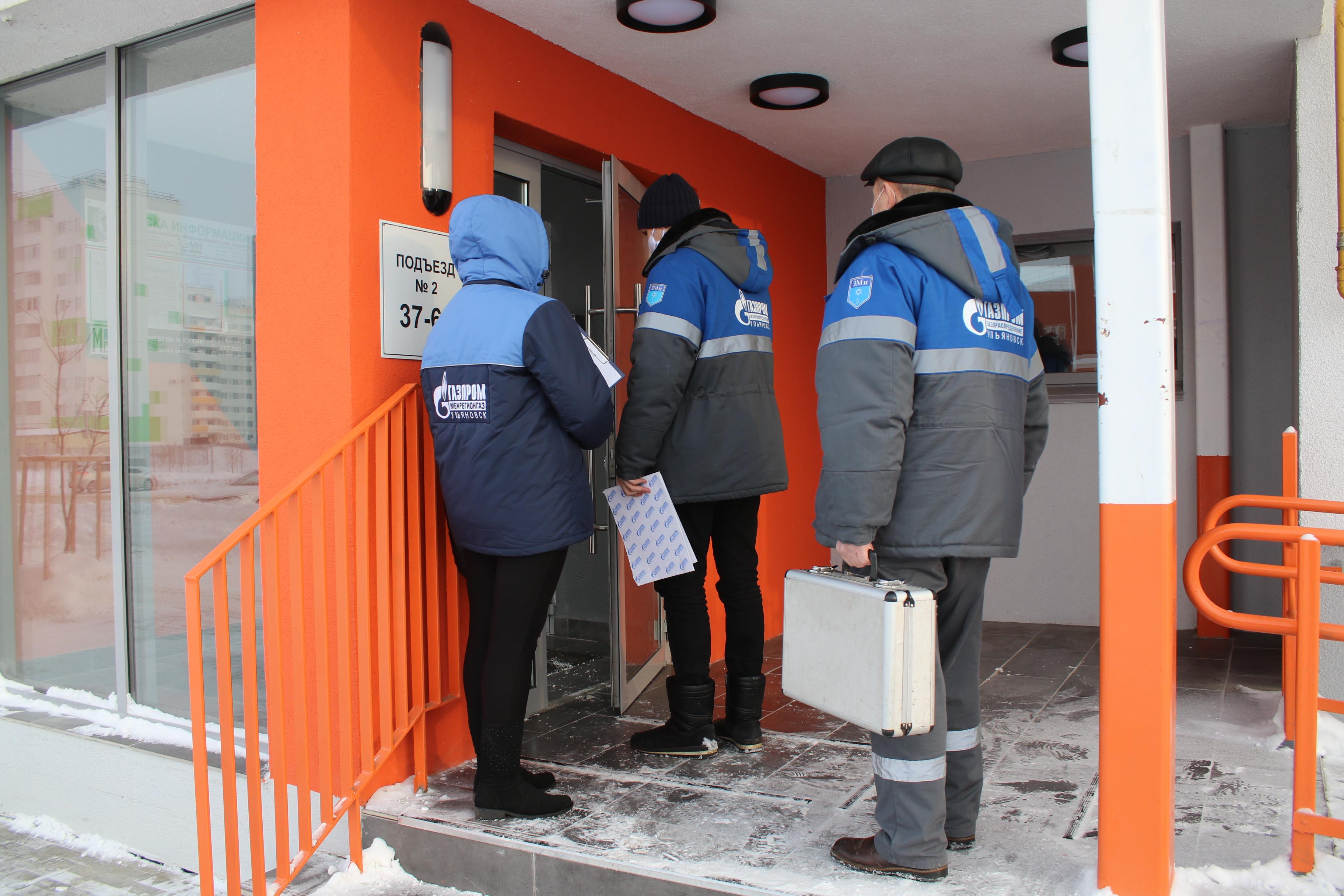 В 2020 году ульяновские компании Группы «Газпром межрегионгаз» проверили состояние внутридомового газового оборудования у 21 тысячи потребителей