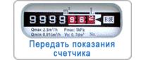 Изображение - Тарифы на газ с 1 января 2019 года цены schetchik